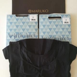 MARUKO - MARUKO◇ナイトブラインナー◇ブラックMサイズ二枚