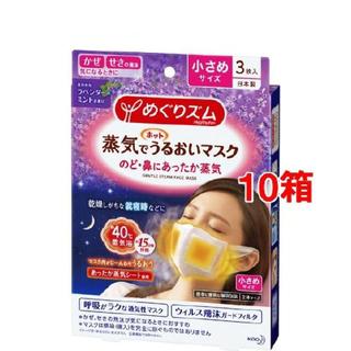 花王 - めぐりズム蒸気でホットうるおいマスク ラベンダーミントの香り小さめ3枚入*10箱