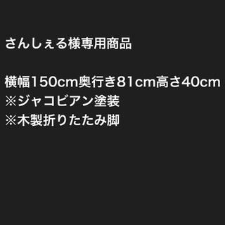 さんしぇる様専用商品(ローテーブル)