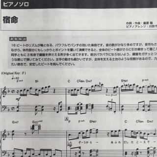 宿命 ピアノ