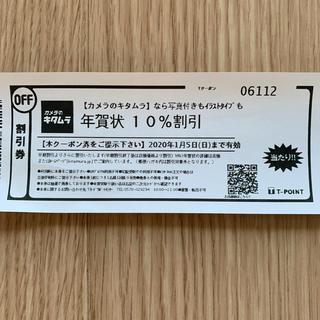キタムラ(Kitamura)のカメラのキタムラ 年賀状 10% 割引券 クーポン  2020年1月5日まで (その他)