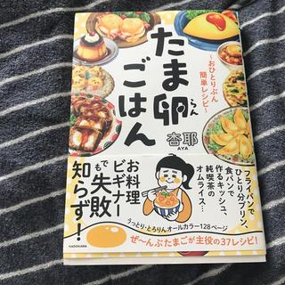 カドカワショテン(角川書店)のたま卵ごはん おひとりぶん簡単レシピ(料理/グルメ)