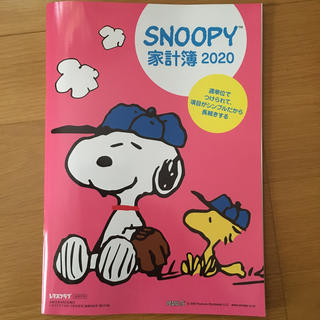 SNOOPY - レタスクラブ スヌーピー 家計簿 2020