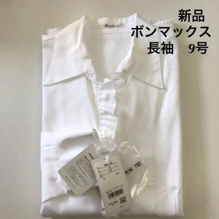 BONMAX - 新品 事務服 ボンマックス 長袖ブラウス 9号