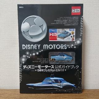 Disney - 【新品/未開封】ディズニーモータース公式ガイドブック