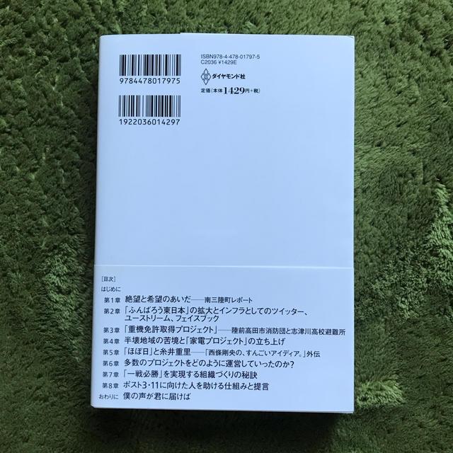ダイヤモンド社(ダイヤモンドシャ)の人を助けるすんごい仕組み ボランティア経験のない僕が、日本最大級の支援組織を エンタメ/ホビーの本(人文/社会)の商品写真