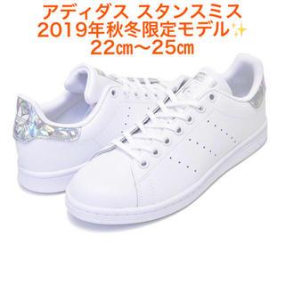 アディダス(adidas)の希少カラー❤️各サイズあり❤️アディダス スタンスミス❤️ホワイト×ホログラム(スニーカー)