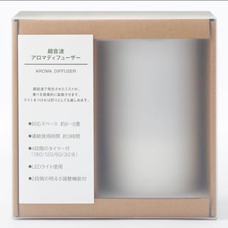 MUJI (無印良品) - 【新品】無印良品 超音波アロマディフューザー