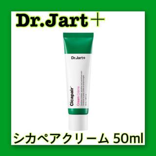 ドクタージャルト(Dr. Jart+)の即購入大歓迎♡ドクタージャルト シカペアクリーム 50ml(その他)