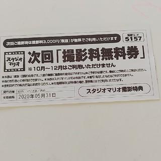 キタムラ(Kitamura)のスタジオマリオ 撮影料無料券(その他)