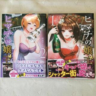 小学館 - ヒマチの嬢王 1巻 2巻 茅原クレセ