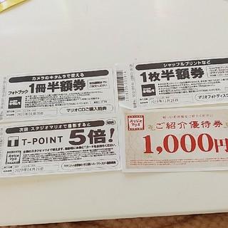 キタムラ(Kitamura)のスタジオマリオ 割引券(その他)
