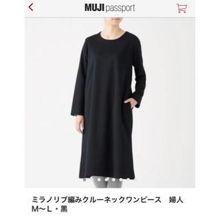 MUJI (無印良品) - ミラノリブ編みクルーネックワンピース