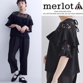 メルロー(merlot)の完売品 merlot plus セットアップ パンツドレス リボン レース(その他ドレス)
