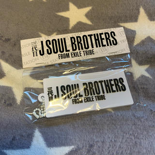 三代目 J Soul Brothers - 三代目 トラステ キーホルダー