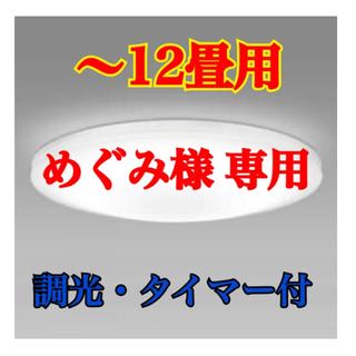 エヌイーシー(NEC)の【LED】シーリングライト NEC(天井照明)