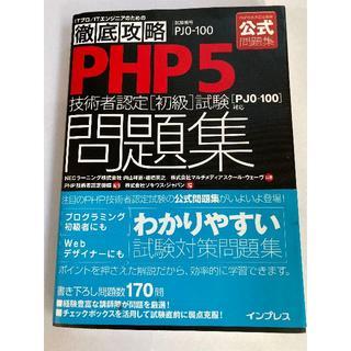 ★☆PHP5 技術者認定[初級]試験 問題集☆★ (コンピュータ/IT)