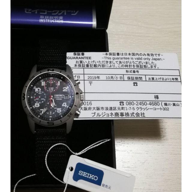 SEIKO - セイコー クロノグラフ ナイロン ミリタリーベルト メンズ 腕時計の通販