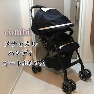 combi - 【清掃済♡綺麗】combi コンビ メチャカルハンディオート4キャス ベビーカー
