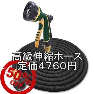 【平日限定10%OFF】高級伸縮ホース - 超強化軽量素材(その他)