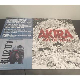 限定! 渋谷 パルコ AKIRA アキラ フライヤー   2枚 写真は裏表です!