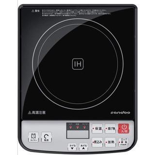 2019新型Sandoo IHクッキングヒーター 卓上IH調理器 高火力(IHレンジ)