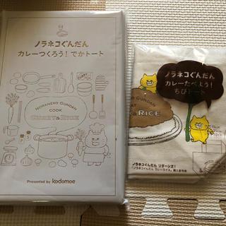 ハクセンシャ(白泉社)のノラネコぐんだん カレーライス トートセット(キャラクターグッズ)