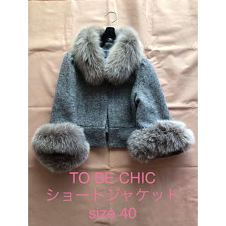 TO BE CHIC - TO BE CHIC ショートジャケット