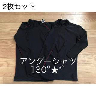 黒 アンダーシャツ꙳★*゚130 中古 2枚セット