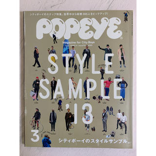 POPEYE ポパイ 2013年 3月号 シティボーイのスタイルサンプル(ファッション)