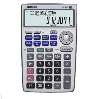 カシオ(CASIO)の住宅ローン専用電卓(オフィス用品一般)