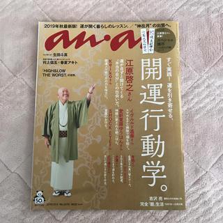 マガジンハウス(マガジンハウス)のanan(アンアン) 2019/10/09号 No.2170 [開運行動学。](ファッション)