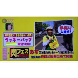 値下げしました!!FBS福岡放送限定 ラッキーワゴンの旅 斉藤優 ゴリパラ見聞録(お笑い芸人)