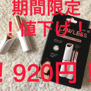 【値下げ中】フローレス 電動シェーバー FLAWLESS ホワイト