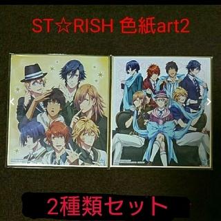 BANDAI - 新品☆定価以下‼うたプリ マジレボ色紙ART2/ST☆RISH 2種セット