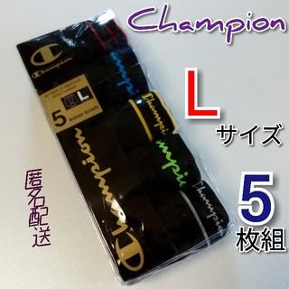 チャンピオン(Champion)のチャンピオン ボクサー パンツ Lサイズ★ 5枚セット ★ (ボクサーパンツ)