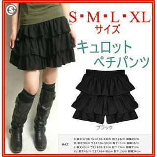 新品 フリルペチパンツ キュロット ブラック 大きいサイズ S M L XL