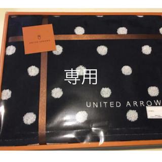 ユナイテッドアローズ(UNITED ARROWS)の専用【新品】ユナイテッドアローズ  バスタオル(タオル/バス用品)