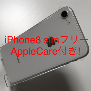 Apple -  iPhone8 simフリー  AppleCare付き!