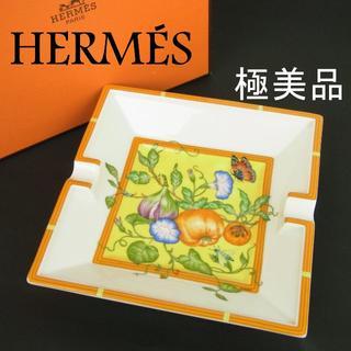 エルメス(Hermes)のエルメス 極美品 大型 W15.5×H15.5cm 蝶 花柄 灰皿 インテリア(灰皿)
