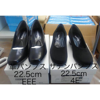 レディース革パンプスEEE 布製パンプス 4E 22.5cm2足セット売り(ハイヒール/パンプス)