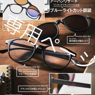 アーバンリサーチ(URBAN RESEARCH)の新品未開封❣️ アーバンリサーチUV&ブルーライトカット眼鏡  (サングラス/メガネ)