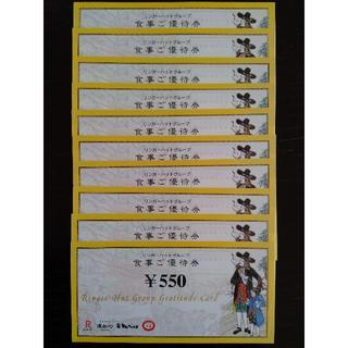 リンガーハット(リンガーハット)のリンガーハット 株主優待 5,500円分 リンガーハット(レストラン/食事券)