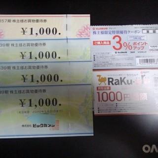 ビックカメラ コジマお買い物券 4枚(ショッピング)