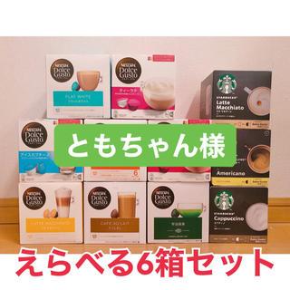ネスレ(Nestle)のともちゃん様専用(コーヒー)