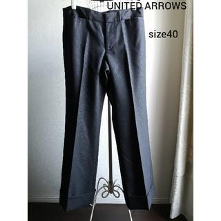 ユナイテッドアローズ(UNITED ARROWS)の美品 UNITED ARROWS 美ラインウールパンツ(カジュアルパンツ)