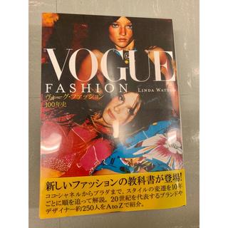 ヴォーグ・ファッション100年史 vogue(ファッション)