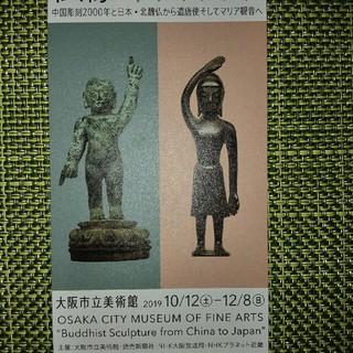 無料招待券「大阪市立美術館」特別展(美術館/博物館)