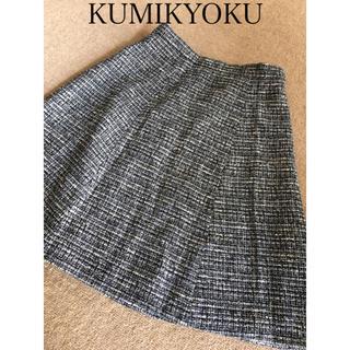 クミキョク(kumikyoku(組曲))の美品 KUMIKYOKU クミキョク 組曲 ツイート フレアスカート 紺 L(ひざ丈スカート)