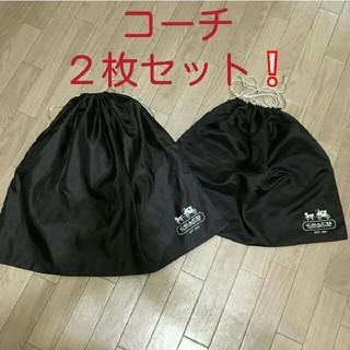 コーチ(COACH)のCOACH☆バッグ 保存袋 2枚セット(その他)